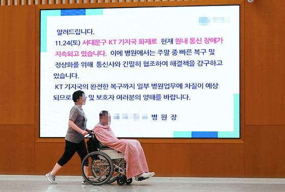 25일 오후 서울 서대문구 한 병원 로비에 KT 아현국사 지하 통신구 화재로 인해 원내 통신 장애가 지속되고 있다는 안내문이 나오고 있다. [뉴스1]