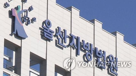 울산지방법원 [연합뉴스]