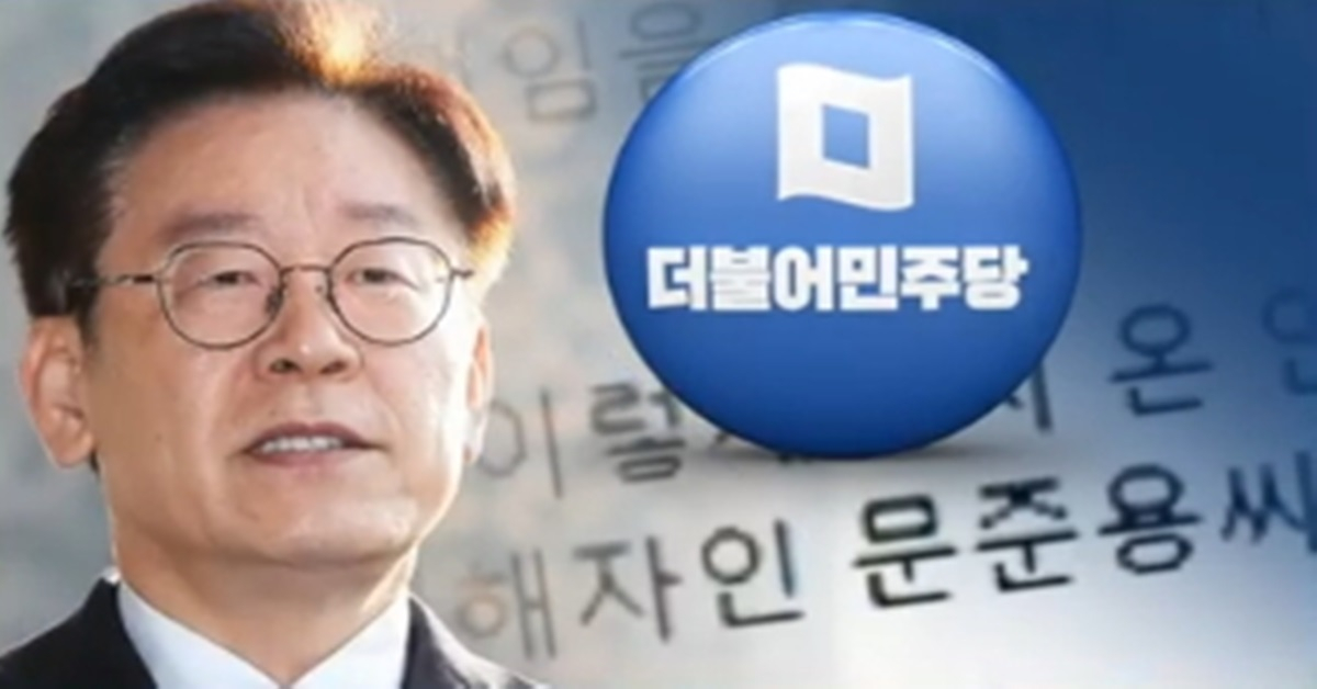 이재명 경기지사. [사진 JTBC 방송 캡처]