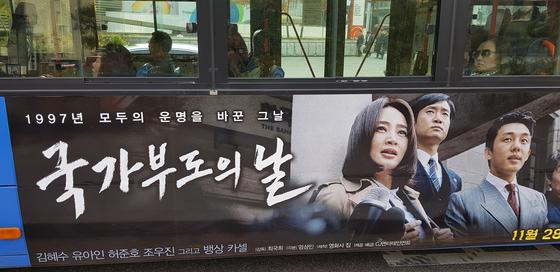 28일 개봉하는 영화 '국가 부도의 날' 포스터가 서울 시내버스에 나붙었다. 영화의 배경은 IMF 위기다. 조만간 또다른 경제위기가 올 거라는 루머에 고시원 사람들은 크게 긴장하는 분위기다. 장세정 기자