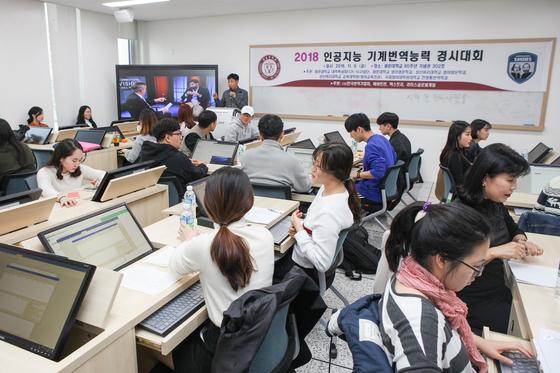지난 2018년 11월 9일(금) 광운대 80주년기념관에서는 광운대 영어영문학과와 성신여대 영어영문학과가 협력하여 개최한 「2018 인공지능 기계번역 능력경시대회」가 개최되었다.