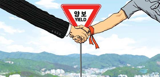 '광주형 일자리' 노사협상 일러스트. 중앙포토