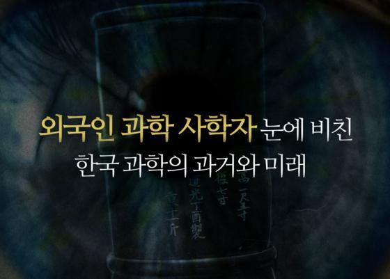 [톡톡에듀]외국인 과학사학자, 측우기 극찬한 까닭은?