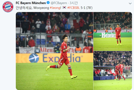 독일프로축구 바이에른 뮌헨 트위터가 한국인 19세 정우영의 데뷔에 한글로 축하 메시지를 보냈다. [뮌헨 트위터]