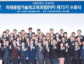 서울공대 미래융합기술최고위과정(FIP)은 4차 산업혁명의 핵심기술을 기반으로 하는 최고경영자과정이다. [사진 FIP]
