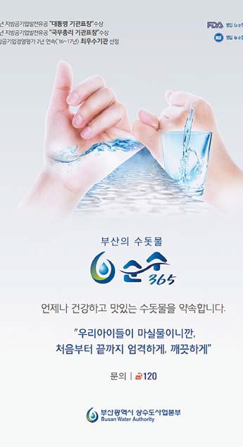 부산시 상수도사업본부 수질연구소는 173종 480 대의 분석장비와 세계적 수준의 수질 분석능력을 갖추고 안전한 수돗물 공급을 통한 물 복지 서비스 향상에 힘쓴다. [사진 부산시 상수도사업본부 수질연구소]