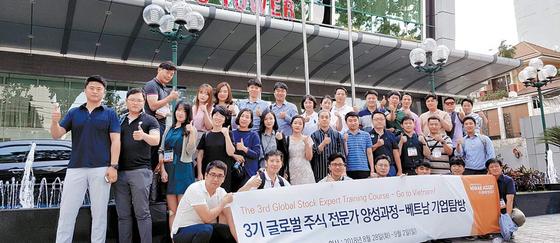 글로벌 투자 전문가 양성을 위해 실시한 3기 글로벌 주식 전문가 양성과정에서 베트남 기업 탐방에 나선 참가자가 기념사진을 촬영하고 있다. [사진 미래에셋대우]