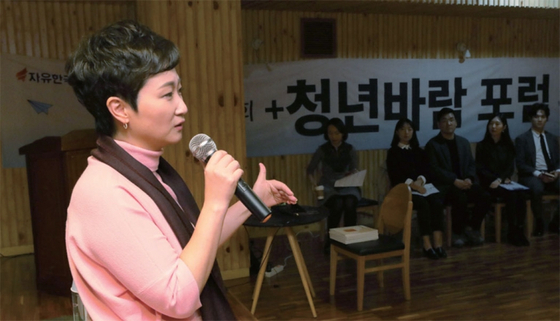 이언주 의원이 11월 9일 자유한국당 청년특별위원회 '+청년바람 포럼'에서 초청 강연을 하고 있다. [중앙포토]