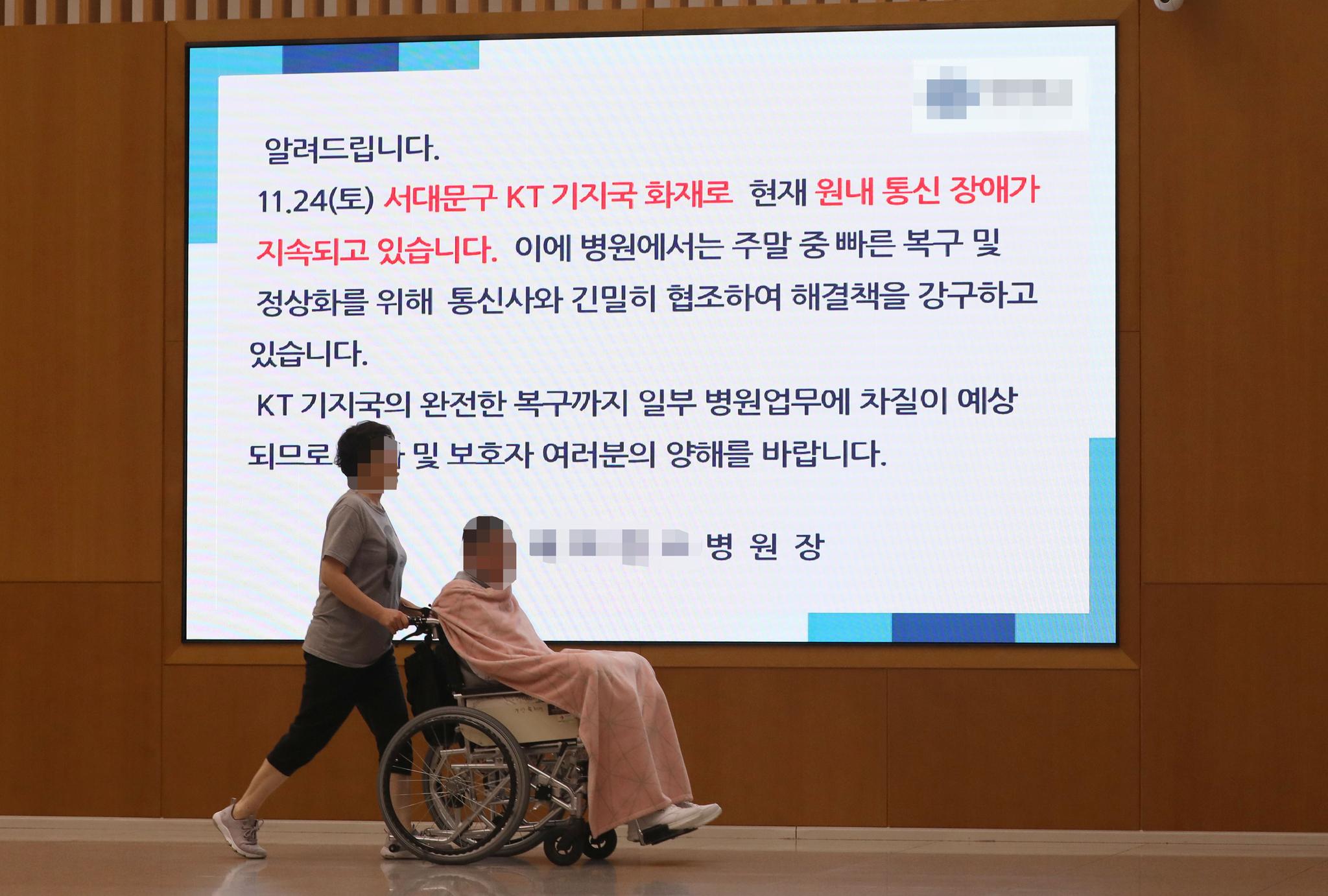 25일 오후 서울 서대문구 한 병원 로비에 KT 아현지사 지하 통신구 화재로 인해 원내 통신 장애가 지속되고 있다는 안내를 하고 있다.[뉴스1]