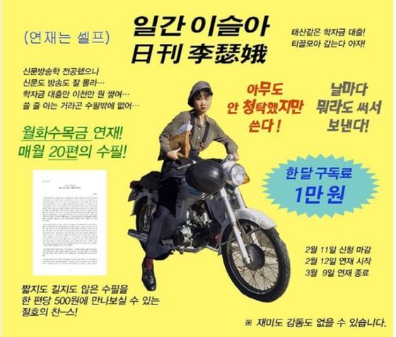 '일간 이슬아' 온라인 포스터.