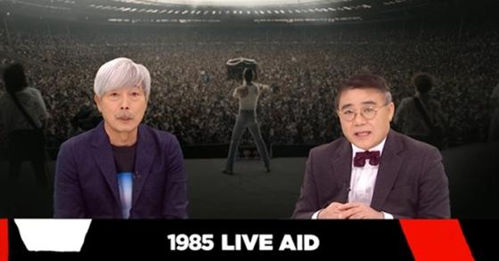 MBC가 2일 오후 11시55분에 '라이브 에이드(Live Aid)' 공연을 33년 만에 재편성한다. [사진 MBC 캡처]