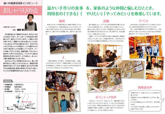 호쿠토시는 건강한 노인을 늘리고 노인들이 활약할 수 있는 거점을 만드는 것을 목표로 노인들이 가볼 만한 장소를 가이드북을 만들어 배포하고 있다. [사진 호쿠토시 홈페이지]