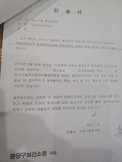 이재명 경기도지사 시장 재임시절 친형 이재선씨(2017년 사망)에게 피해를 입었다는 성남시 공무원의 진술서. 김민욱 기자