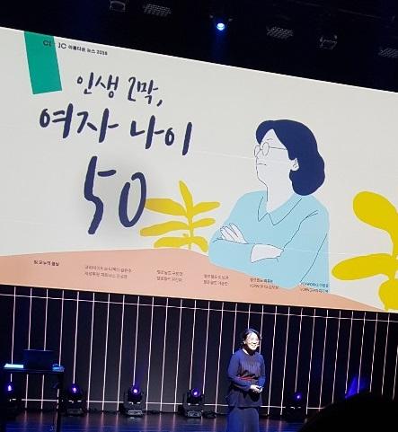 11월 1일, 한국콘텐트진흥원 콘텐트문화광장에서 열린 '11011101' 콘텐트 임팩트 2018' 쇼케이스 모습. 중년 여성의 현재를 담은 뉴스 사이트 '인생 2막, 여자 나이 50'을 소개했다. [사진 김현주]