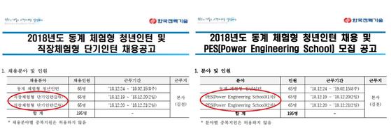 이틀짜리 초단기 인턴 채용으로 논란이 된 한국전력기술의 채용공고. 기존 공고(왼쪽)에서 '인턴'이라는 문구를 뺀 새 공고(오른쪽). [한국전력기술 인터넷 홈페이지 캡쳐]