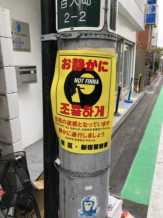 소란을 피우지 말라는 경고문이 신오쿠보 거리에 붙어있다. 서승욱 특파원