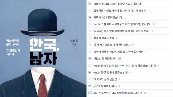[사진 저서 『 한국, 남자 』 표지, 온라인 커뮤니티 캡처]
