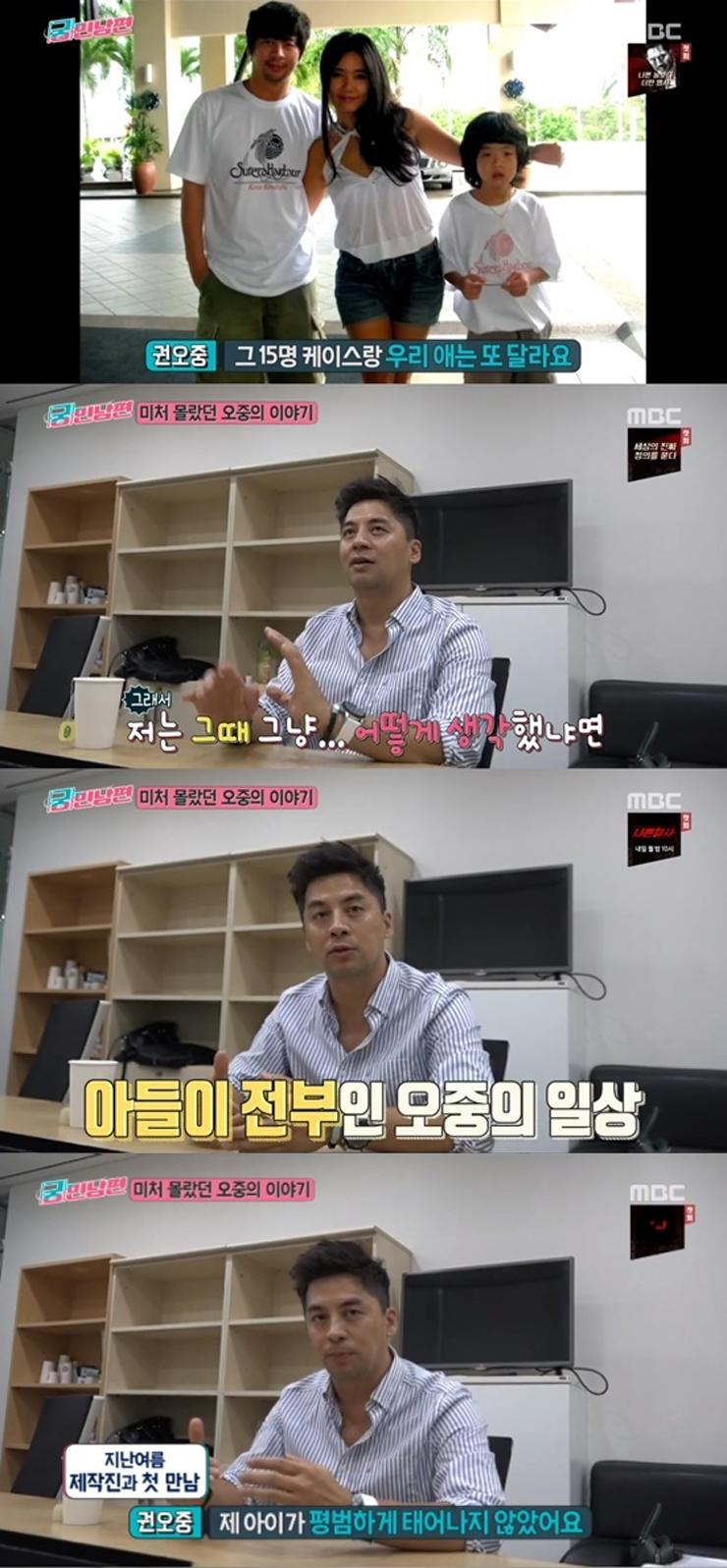 배우 권오중이 방송에서 자신의 아들에 대해 얘기했다. [사진 MBC 캡처]