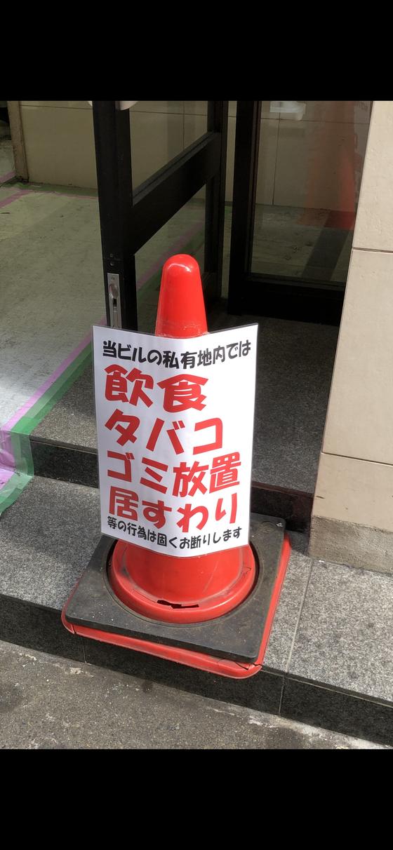 건물 주변에서 음식을 먹거나 담배를 피거나 쓰레기를 버리지 말라는 경고문. 서승욱 특파원