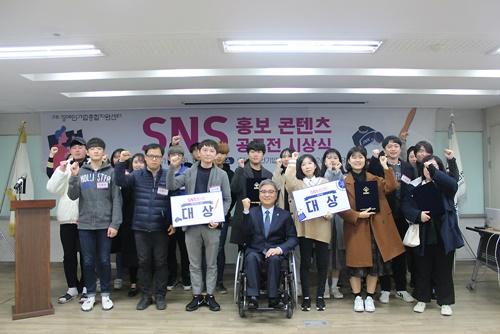 '2018 장애인기업종합지원센터 SNS 홍보 콘텐츠 공모전' 시상식