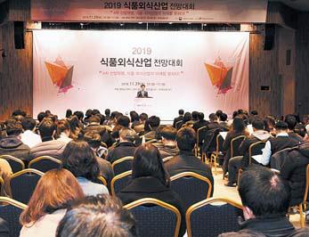 이날 행사에는 국내외 식품·외식 업계 종사자와 관계자들이 참석해 자리를 빛냈다.