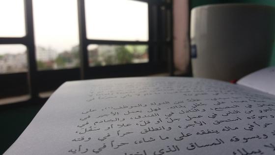 아랍어 책. [사진 픽사베이]