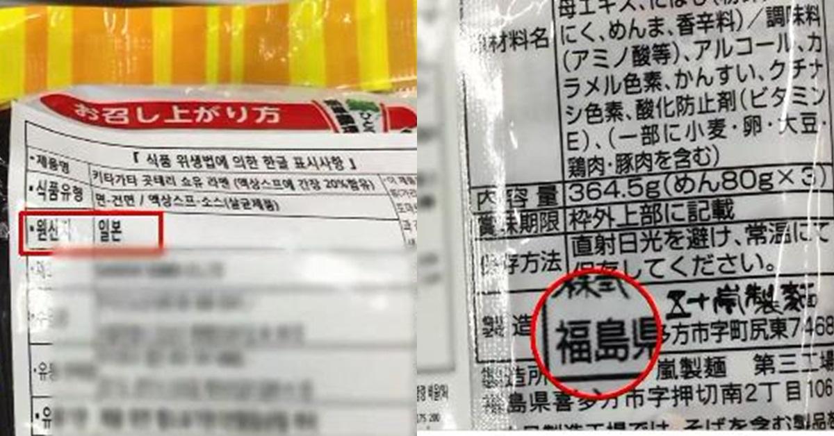 한글 원산지에는 '일본'으로만 표기됐지만, 일본어 표기에는 '후쿠시마(福島)'라고 되어 있다. [사진 SBS 8뉴스]