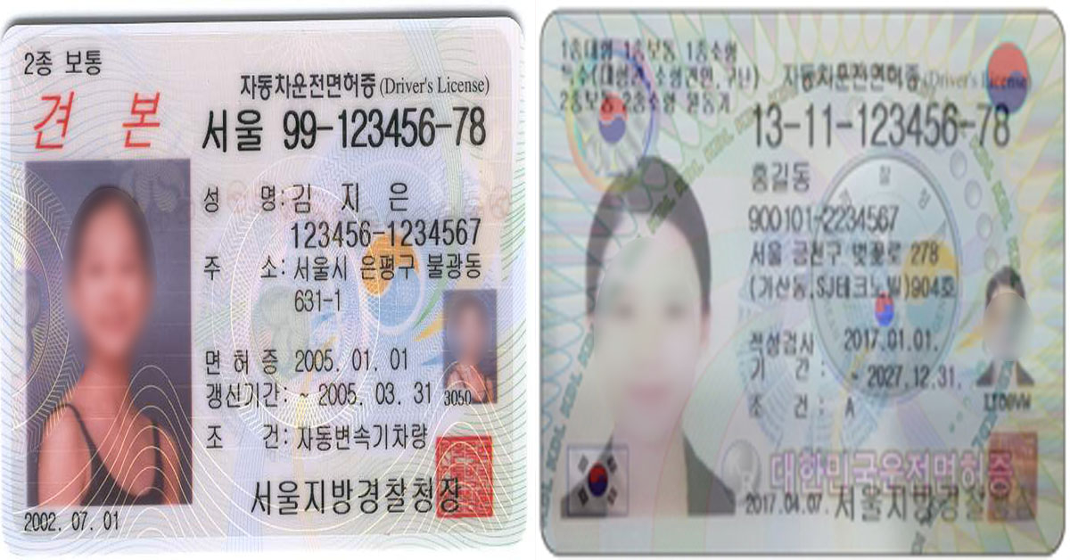 운전면허증 과거 디자인(왼쪽)과 2018년 12월부터 바뀐 새 운전면허증(오른쪽) [도로교통공단 제공]