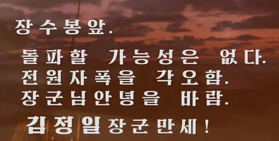 북한이 지난달 25일 유튜브에 올린 강릉 잠수함 침투 사건 관련 영상 [유트브 캡처]