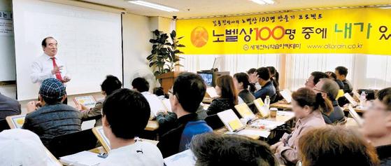김용진 박사는 교육생에게 뇌세포를 깨워 최고 10배 빨리 읽는 방법을 훈련시킨다. [사진 세계전뇌학습아카데미]