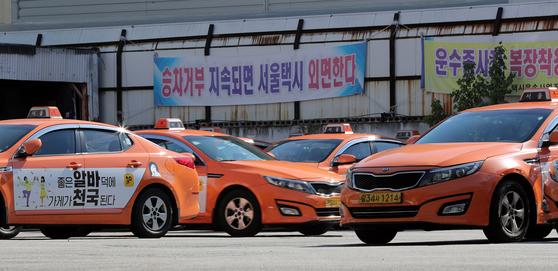 서울의 법인 택시들.[사진 뉴스1]