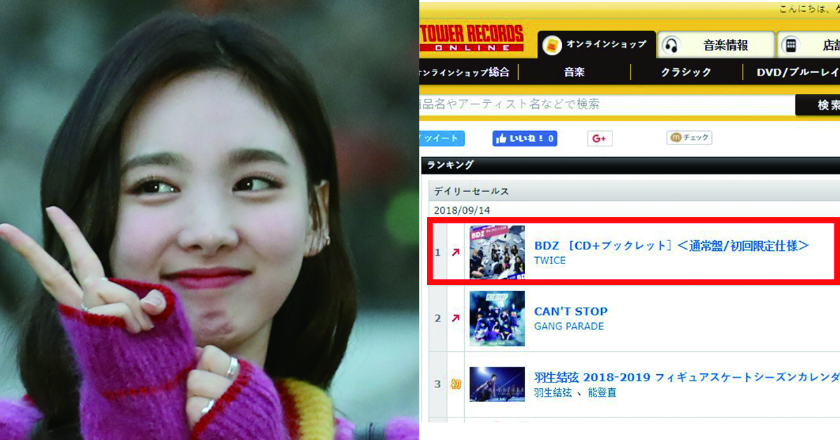 Photo from online community and Tower Records