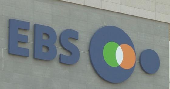 한국교육방송공사(EBS). [연합뉴스]