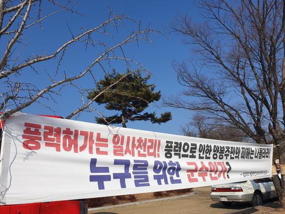 지난달 30일 경북 영양군 석보면 삼의리 마을에 붙여져 있는 풍력발전 건설을 반대하는 내용의 현수막. 영양=백경서 기자