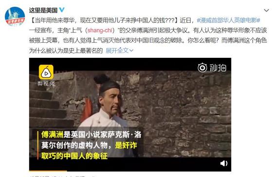 푸만저우에 대해 소개한 글과 영상 [웨이보 캡처=연합뉴스]