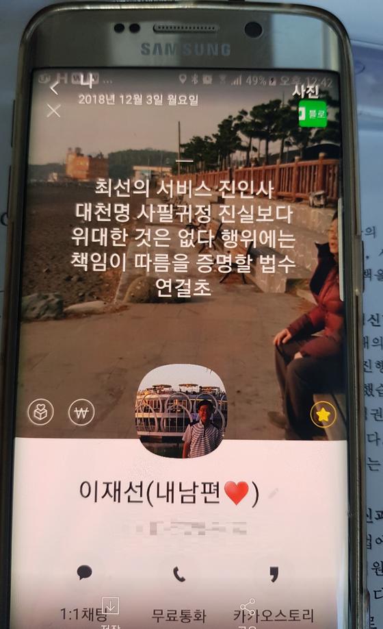 이재선씨가 생전에 사용하던 휴대전화 속 SNS 바탕화면. 최모란 기자