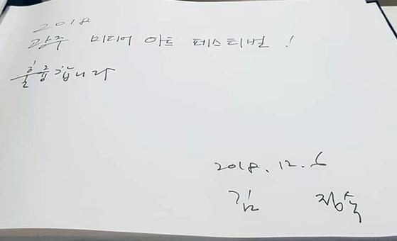 광주미디어아트페스티벌 깜짝 방문한 김정숙 여사가 쓴 방명록 [연합뉴스]