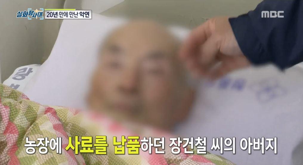 [사진 MBC '실화탐사대' 방송화면]