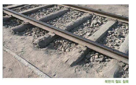 북한 철도는 유지보수가 부실해 레일과 침목 상태가 좋지 않다. [중앙포토]