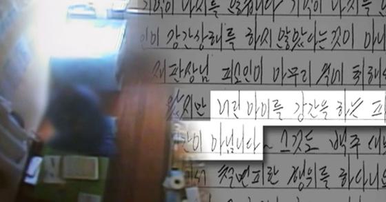 [사진 MBC 'PD수첩' 방송화면]