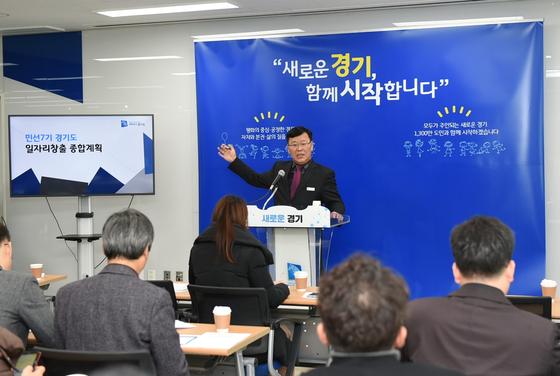 박덕순 경기도 노동일자리정책관은 12월 6일 경기도청 북부청사에서 '민선7기 새로운 경기 일자리창출 종합계획(2018~2022)'을 발표했다.[경기도 제공]