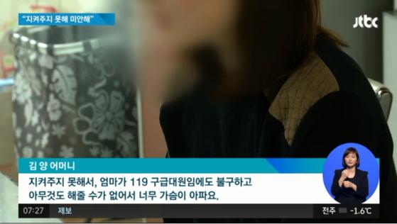 대전의 한 아파트단지 내 횡단보도에서 교통사고로 숨진 김모(5)양의 어머니 구급대원. 사진은 지난 1월 인터뷰 내용. [사진 JTBC '뉴스룸']