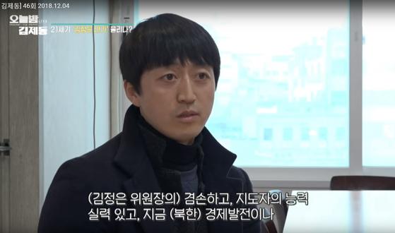 4일 방송된 KBS '오늘밤 김제동' 캡쳐