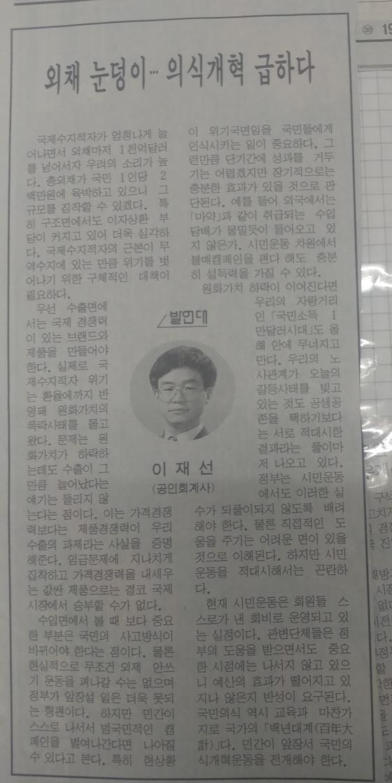 故 이재선씨가 1997년 3월 국내 유명 일간지에 기고한 글. IMF외환위기 전 경제상황을 진단했다. 김민욱 기자