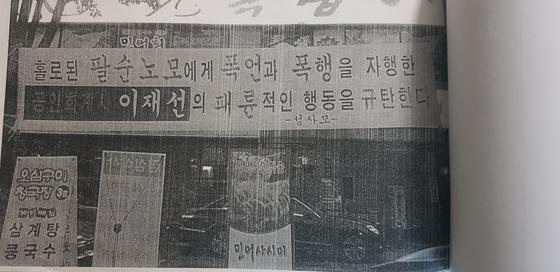 고 이재선씨 사무실 앞에 붙었던 현수막 사진들. [사진 박인복씨 제공]