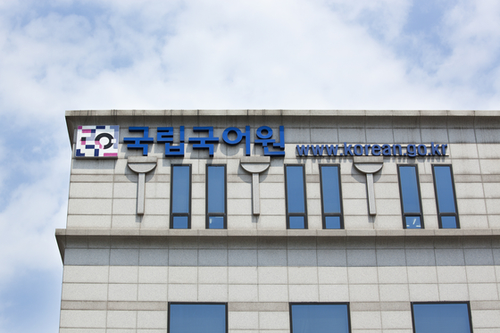 [국립국어원 제공=연합뉴스]