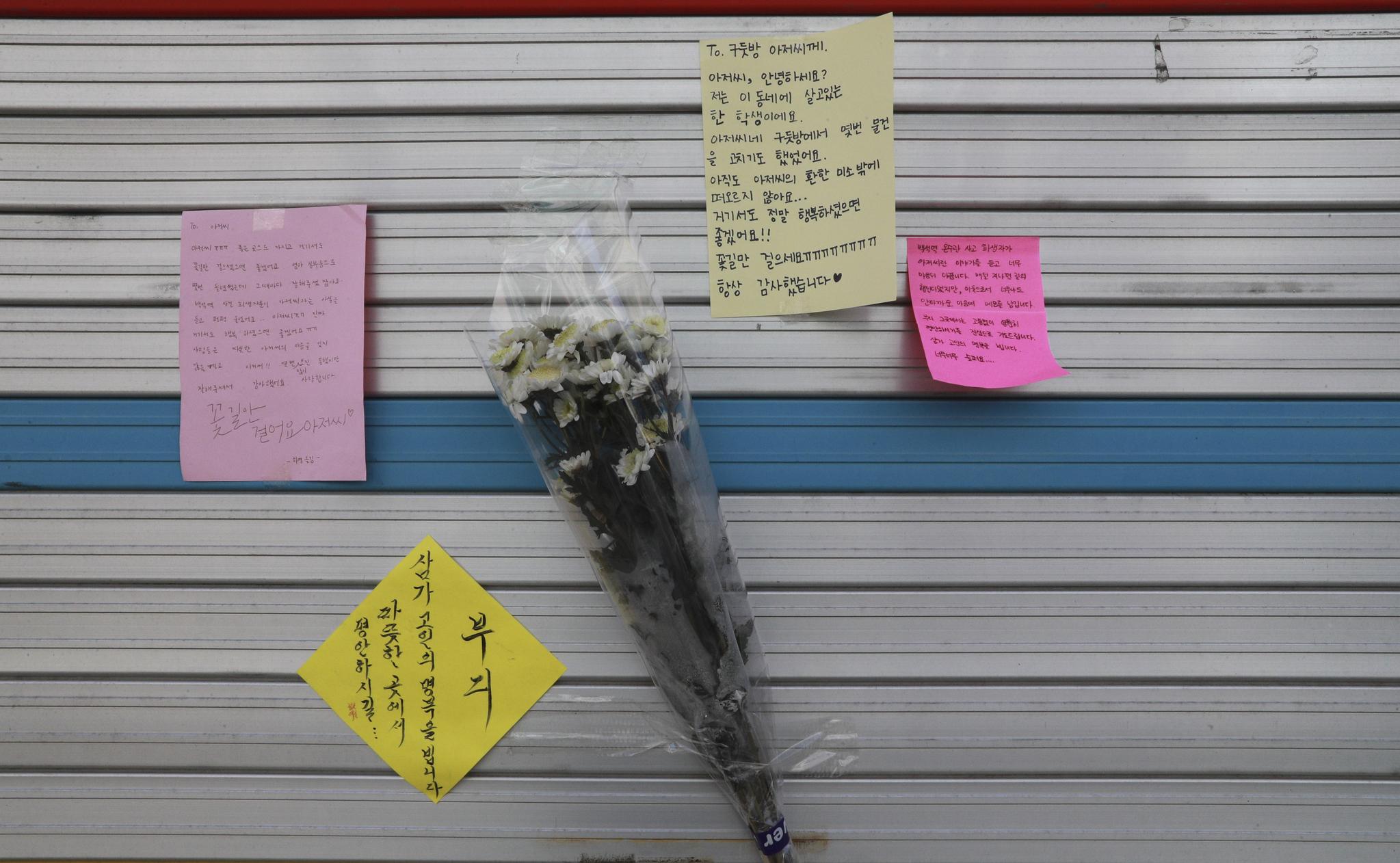 백석역 온수관 파열 사고 희생자 송모(69) 씨가 운영하던 구두수선소에 시민들의 추모 꽃다발과 애도의 글이 붙었다. 임현동 기자
