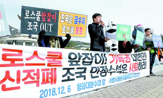 사법시험 존치를 요구하는 고시생들이 6일 청와대 앞에서 조국 수석 사퇴를 촉구하고 있다. [뉴스1]