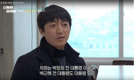 4일 방송된 KBS '오늘밤 김제동' 인터뷰 캡처.