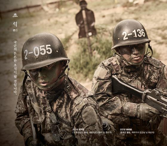 국방부 2019년도 달력 모델로 나선 국군 장병들. [국방부 제공]